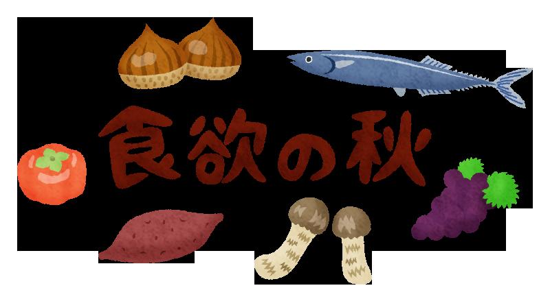 食欲の秋の無料イラスト フリーイラスト素材集 ジャパクリップ