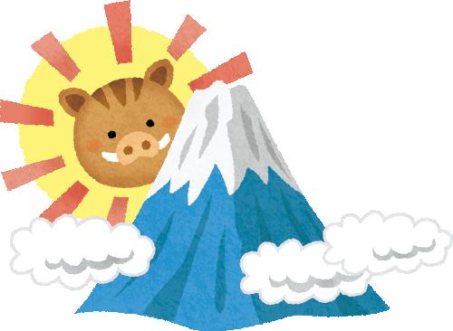 イノシシと富士山年賀状無料イラスト 2019年の無料イラスト フリー
