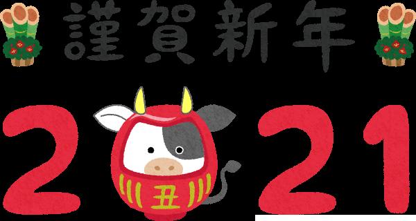 牛だるまの2021年と謹賀新年(年賀状無料イラスト)の無料イラスト | フリーイラスト素材集 ジャパクリップ