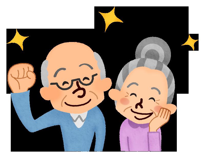 喜ぶ老夫婦のかわいいフリーイラスト素材