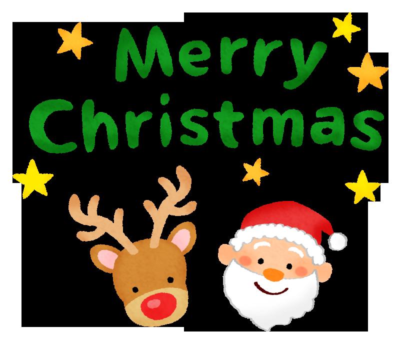 Merry Christmas / メリークリスマス 02の無料イラスト