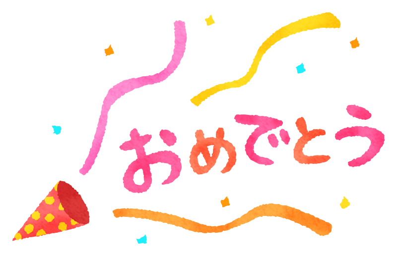 Omedeto Congratulations In Japanese Free Clipart Illustrations Japaclip