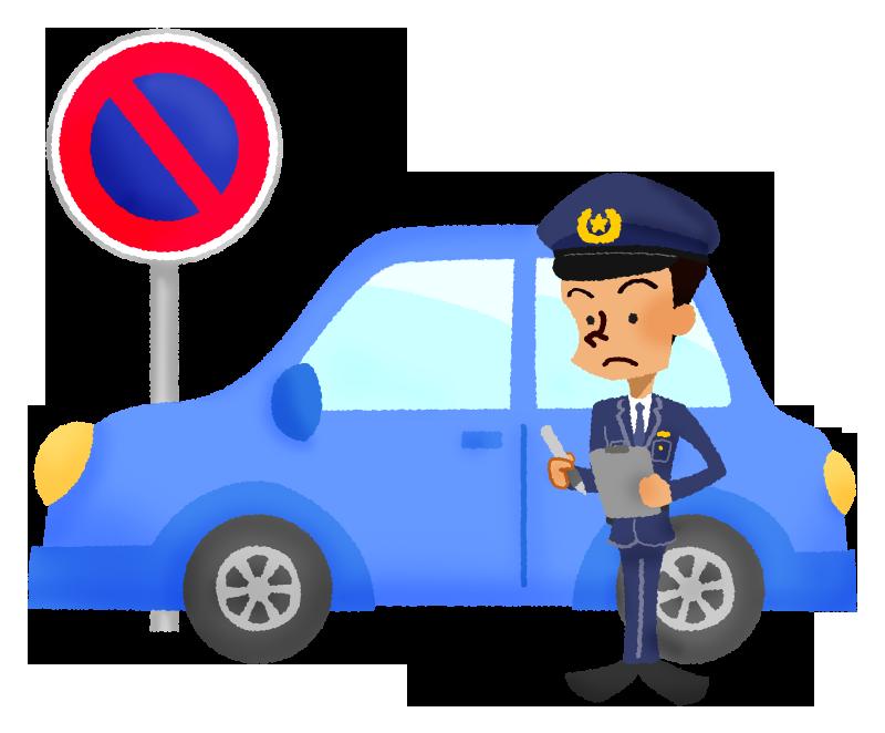 駐車違反の無料イラスト | フリーイラスト素材集 ジャパクリップ