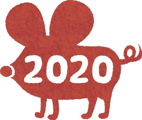 ねずみスタンプ(年賀状無料イラスト 2020年)の無料イラスト