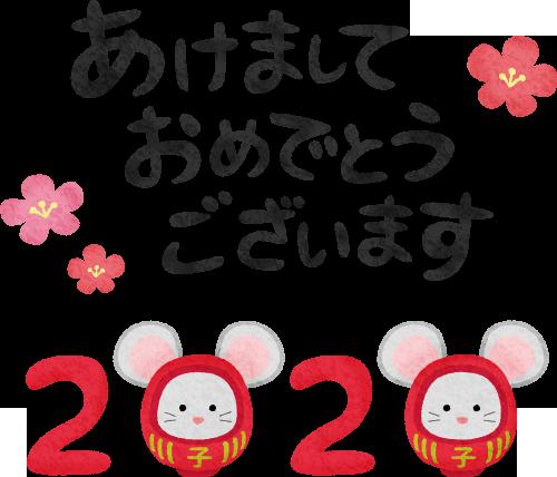 ネズミだるまの年とあけましておめでとうございます 年賀状無料イラスト の無料イラスト フリーイラスト素材集 ジャパクリップ