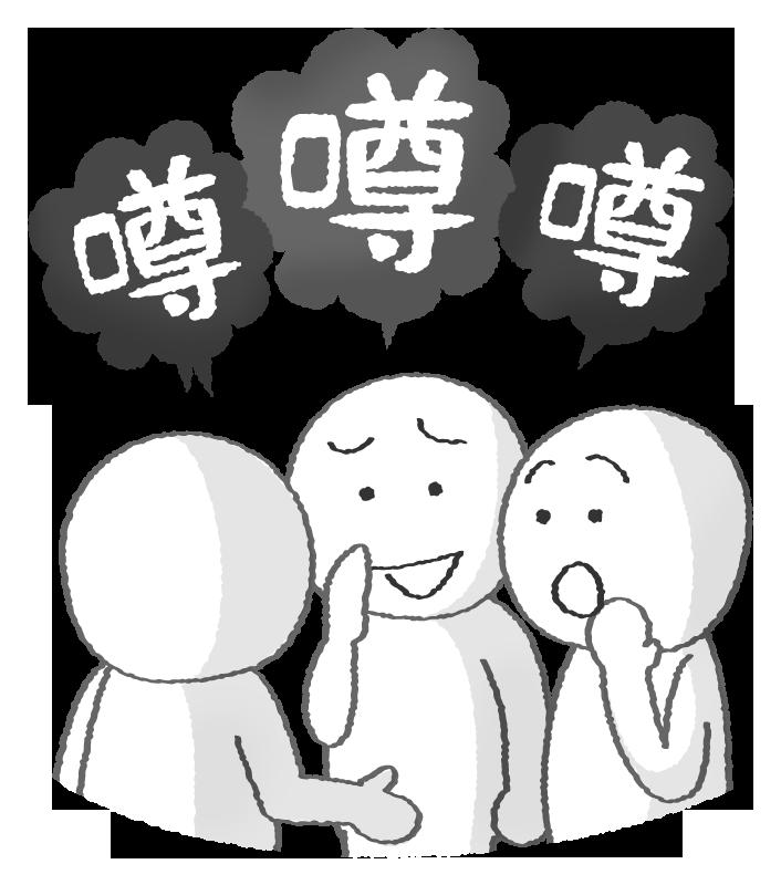 噂の無料イラスト | フリーイラスト素材集 ジャパクリップ