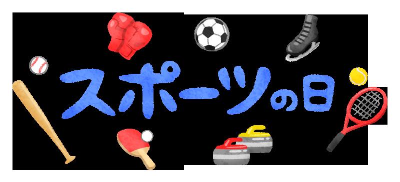 スポーツの日のかわいいフリーイラスト素材