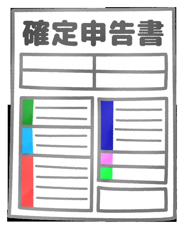 「確定申告 フリーイラスト」の画像検索結果