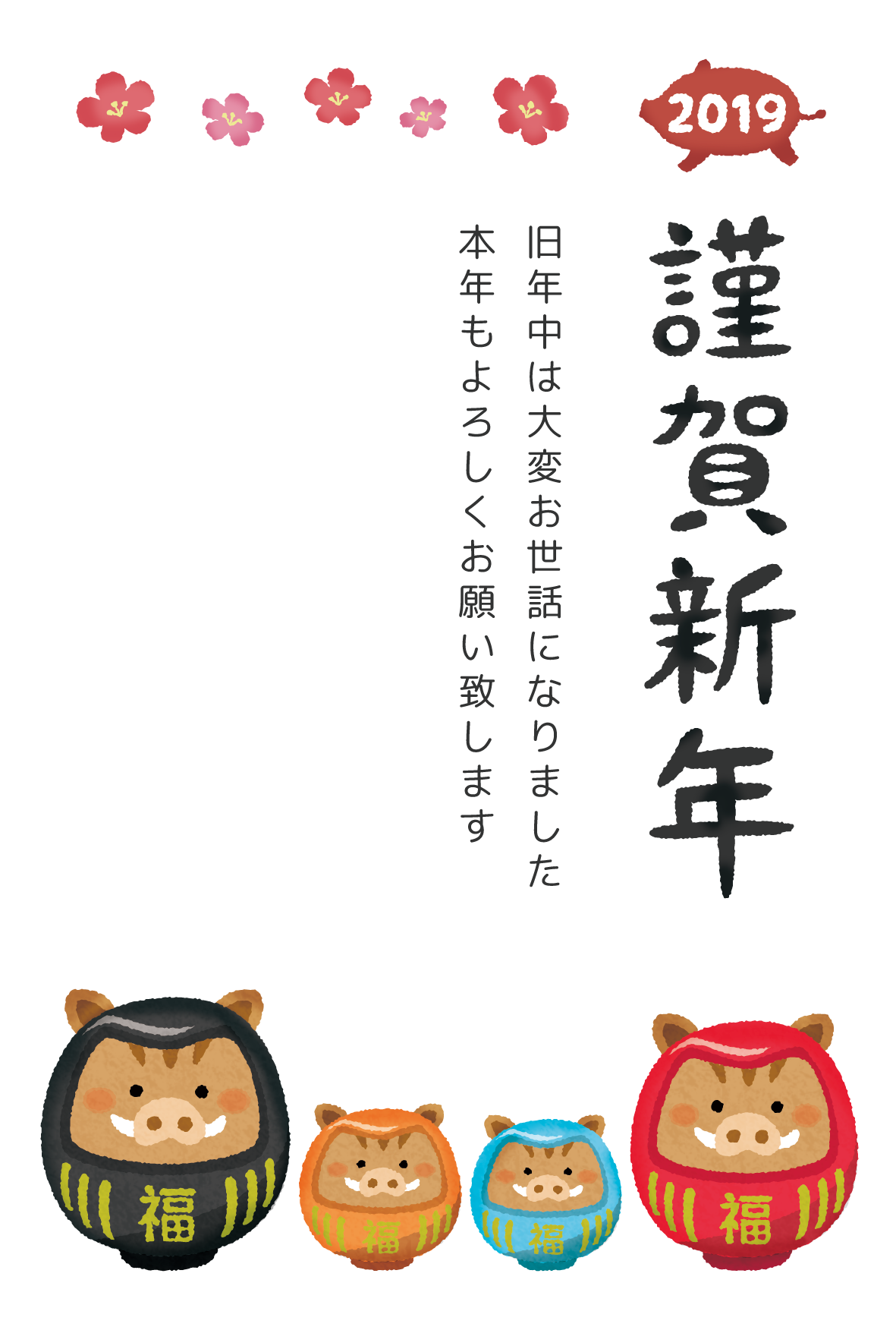 Kingashinnen Card Free Template (Boar daruma couple and children)