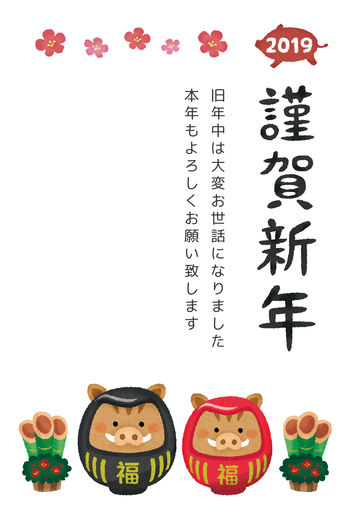 Kingashinnen Card Free Template (Boar daruma couple)