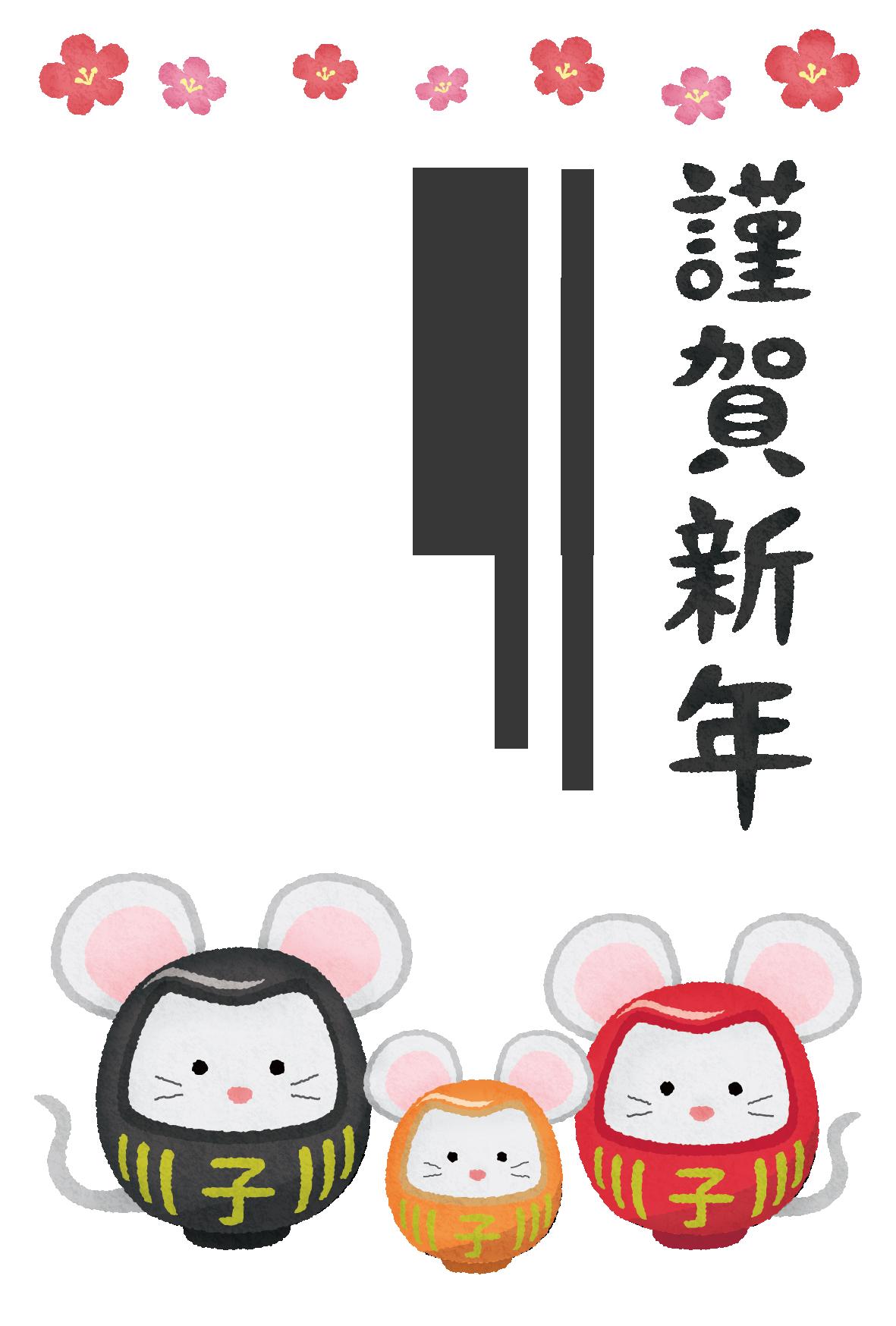謹賀新年無料テンプレート(2020年 ネズミ夫婦だるまと子供) 02