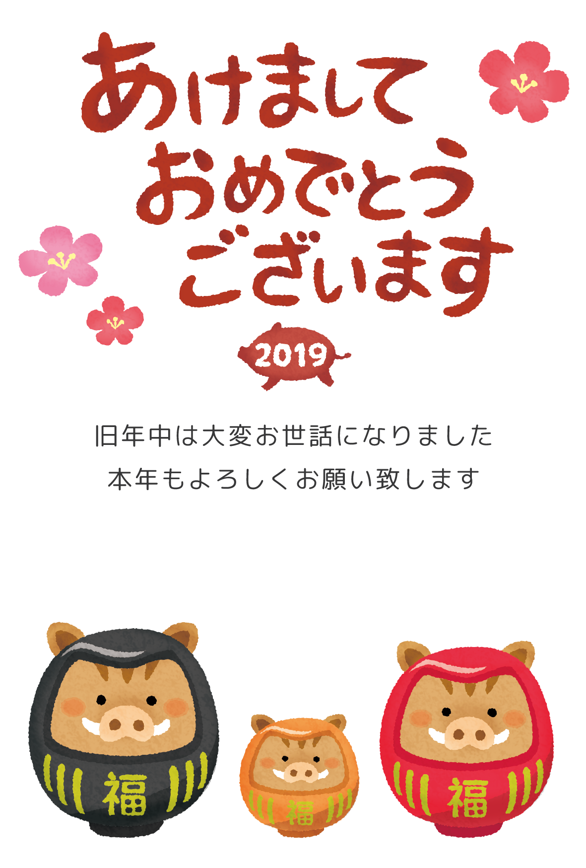 New Year's Card Free Template (Boar daruma couple and child)