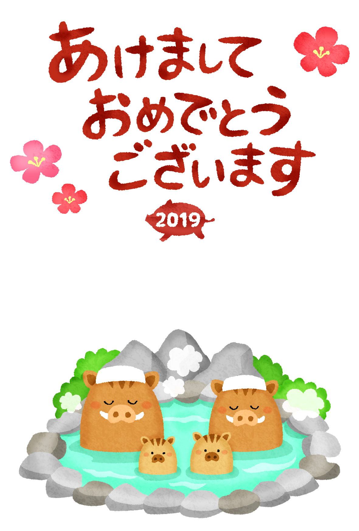 New Year's Card Free Template (Boars couple and children in hot spring)