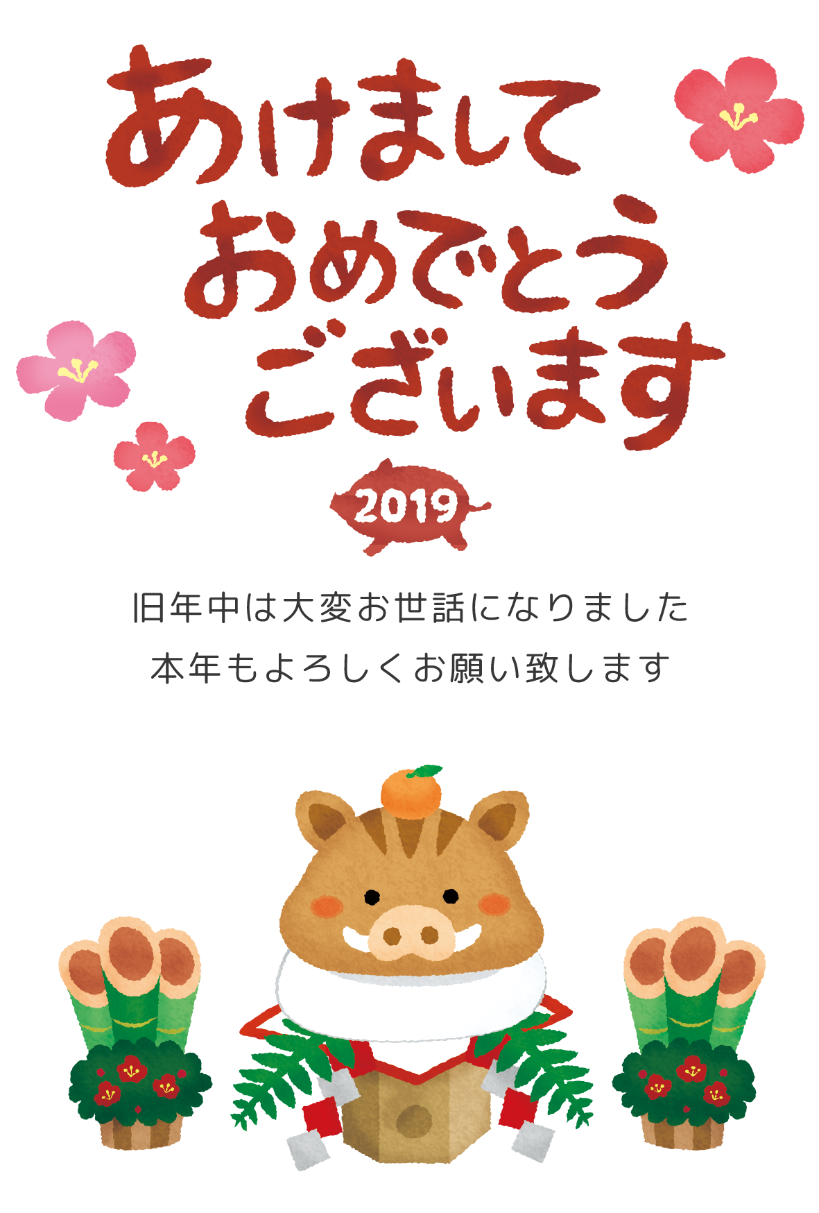 New Year's Card Free Template (Boar kagami mochi)