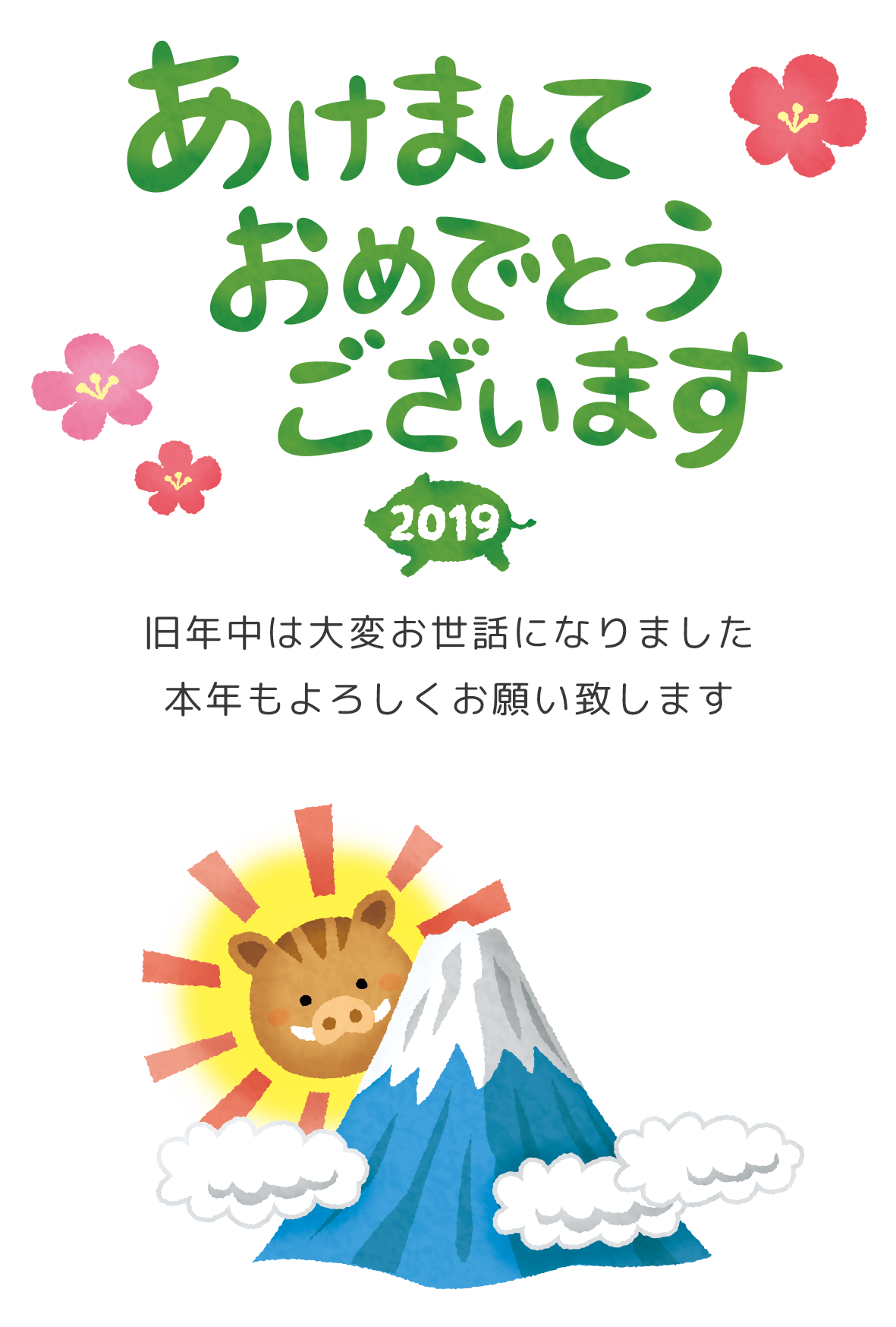 New Year's Card Free Template (Boar and Mount Fuji)