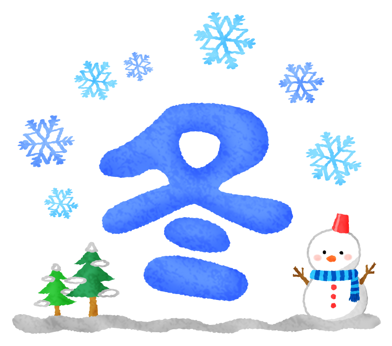 冬の無料イラスト | フリーイラスト素材集 ジャパクリップ