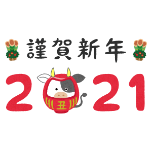 cow daruma year 2021 and Kingashinnen (New Year's illustration)
