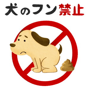 No Dog Pooping