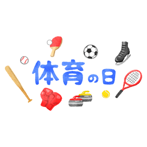 Sports Day / Taiiku-no-hi