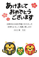 New Year's Card Free Template (Tiger couple daruma and child) 2