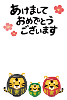 New Year's Card Free Template (Tiger couple daruma and child)