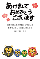 New Year's Card Free Template (Tiger couple daruma and children) 2