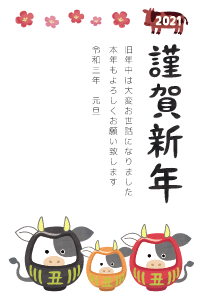 Kingashinnen Card Free Template (Cow daruma couple and child) 02