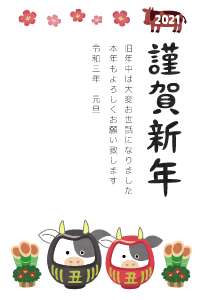 Kingashinnen Card Free Template (Cow daruma couple) 02
