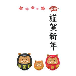 Kingashinnen Card Free Template (Boar daruma couple and child) 02