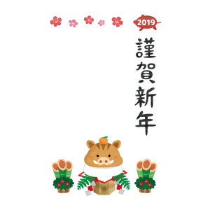 Kingashinnen Card Free Template (Boar kagami mochi) 02