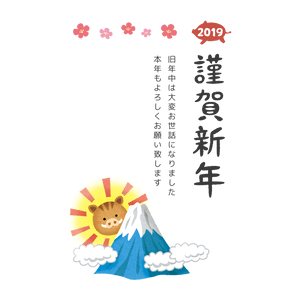 Kingashinnen Card Free Template (Boar and Mount Fuji)