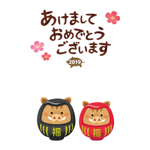 New Year's Card Free Template (Boar daruma couple) 02