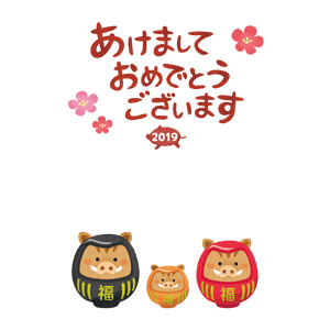 New Year's Card Free Template (Boar daruma couple and child) 02