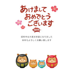 New Year's Card Free Template (Boar daruma couple and children)