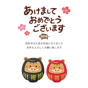 New Year's Card Free Template (Boar daruma couple)