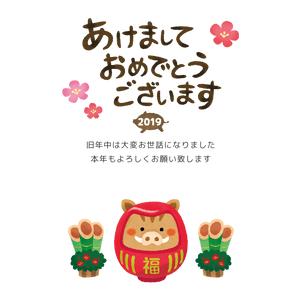 New Year's Card Free Template (Boar daruma)