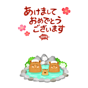 New Year's Card Free Template (Boars couple and child in hot spring)