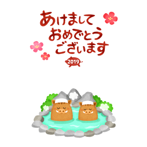 New Year's Card Free Template (Boars couple in hot spring)