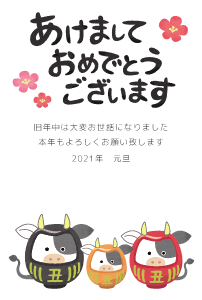 New Year's Card Free Template (cow daruma couple and child) 02