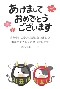 New Year's Card Free Template (cow daruma couple) 02