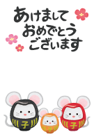New Year's Card Free Template (Rat daruma couple and child)