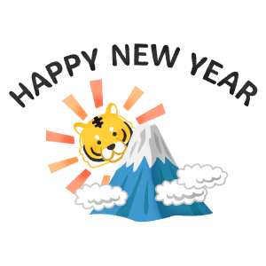 Tiger and Mount Fuji and Happy New Year (New Year's illustration)