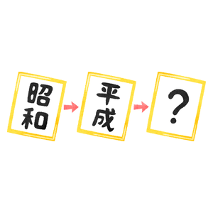 What is Japan's new era name?